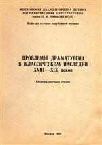 Проблемы драматургии в классическом наследии XVIII–ХIХ веков. Сборник научных трудов