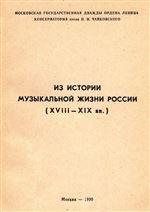 Из истории музыкальной жизни России XVIII — XIX вв.