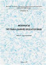 Вопросы музыкальной педагогики. Выпуск11