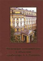 Московская консерватория в объективе профессора А. А. Паршина