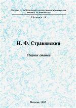 И. Ф. Стравинский