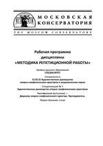 Рабочая программа дисциплины «Методика репетиционной работы