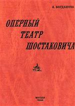 Оперный театр Шостаковича