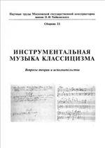 Инструментальная музыка классицизма: Вопросы теории и исполнительства