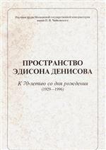 Пространство Эдисона Денисова. К 70-летию со дня рождения (1929–1996)