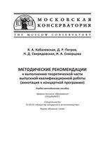 Методические рекомендации к выполнению теоретической части выпускной квалификационной работы