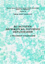 Из истории дирижерско-хорового образования в Московской консерватории