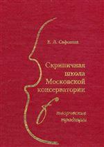 Скрипичная школа Московской консерватории: творческие традиции