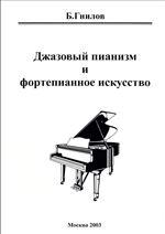 Джазовый пианизм и фортепианное искусство