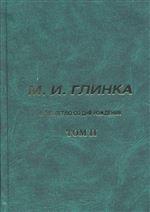 М. И. Глинка. К 200-летию со дня рождения. Том 2