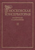 Московская консерватория: материалы и документы (в 2 томах). Том 2