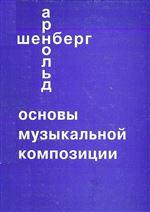 Арнольд Шенберг. Основы музыкальной композиции
