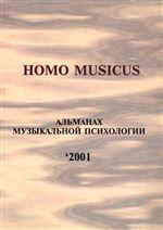 Homo musicus. Альманах музыкальной психологии'2001
