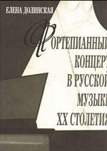 Фортепианный концерт в русской музыке ХХ столетия. Исследовательские очерки