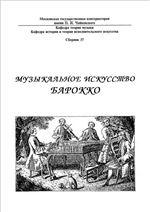 Музыкальное искусство барокко: стили, жанры, традиции исполнения