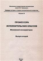 Профессора исполнительских классов Московской консерватории