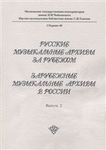 Русские музыкальные архивы за рубежом. Зарубежные музыкальные архивы в России
