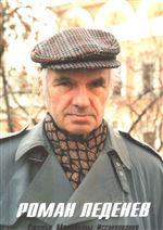 Роман Леденев: Статьи. Материалы. Исследования