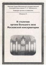К столетию органа Большого зала Московской консерватории
