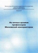 Из личных архивов профессоров Московской консерватории. Выпуск 1