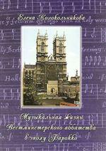 Музыкальная жизнь Вестминстерского аббатства в эпоху Барокко