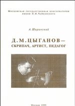 Д. М. Цыганов – скрипач, артист, педагог