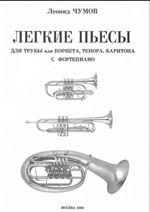 Легкие пьесы для трубы или корнета, тенора, баритона с фортепиано