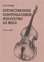 Отечественное контрабасовое искусство ХХ века. 20 – 80-е годы