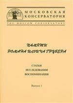 Памяти Романа Ильича Грубера: Статьи. Исследования. Воспоминания