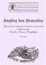 Людвиг ван Бетховен: рукописные и ранние печатные источники: каталог