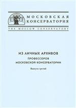 Из личных архивов профессоров Московской консерватории. Вып. 3