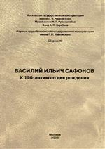 В. И. Сафонов. 1852–1918. К 150-летию со дня рождения: материалы научной конференции