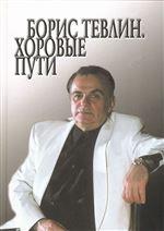 Борис Тевлин. Хоровые пути: Статьи. Воспоминания. Материалы