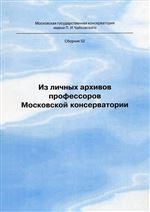 Из личных архивов профессоров Московской консерватории. Выпуск 2