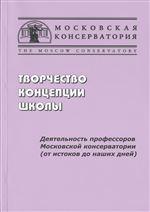 Творчество, концепции, школы: Деятельность профессоров Московской консерватории