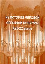 Из истории мировой органной культуры XVI–XX веков