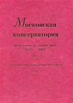 Московская консерватория. От истоков до наших дней. 1866 – 2006