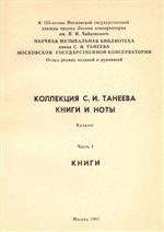 Коллекция С. И. Танеева. Книги и ноты: каталог