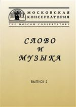 Слово и музыка: Материалы научных конференций памяти А. В. Михайлова