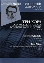 Вып. 1. Три хора для мужских голосов в сопровождении органа ор. 3.