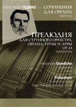 Вып. 2. Прелюдия для струнного оркестра, органа, трубы и арфы ор. 24