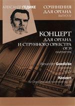 Вып. 4. Концерт для органа и струнного оркестра ор. 35. Партитура и голоса