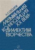Музыкальная композиция ХХ века: Диалектика творчества