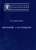 Оратории Г. Ф. Генделя: учебное пособие по истории зарубежной музыки