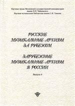 Русские музыкальные архивы за рубежом. Зарубежные музыкальные архивы в России. Вып. 4