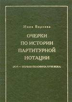 Очерки по истории партитурной нотации (XVI – первая половина XVIII века)