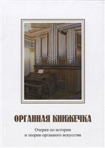 Органная книжечка: Очерки по истории и теории органного искусства