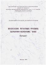 Коллекция русских печатных церковно-певческих книг: каталог