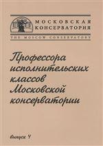 Профессора исполнительских классов Московской консерватории. Выпуск4