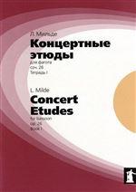 Концертные этюды для фагота соч. 26. Тетрадь 1
